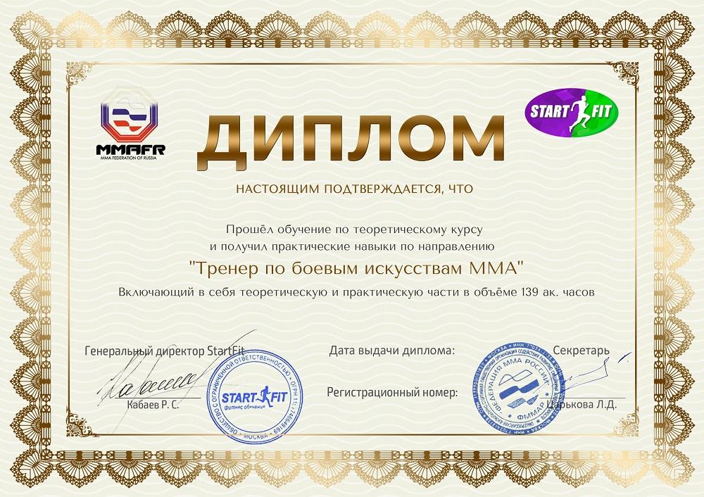 Диплом о прохождении Тренер по боевым искусствам ММА + Свидетельство с присвоением квалификации.